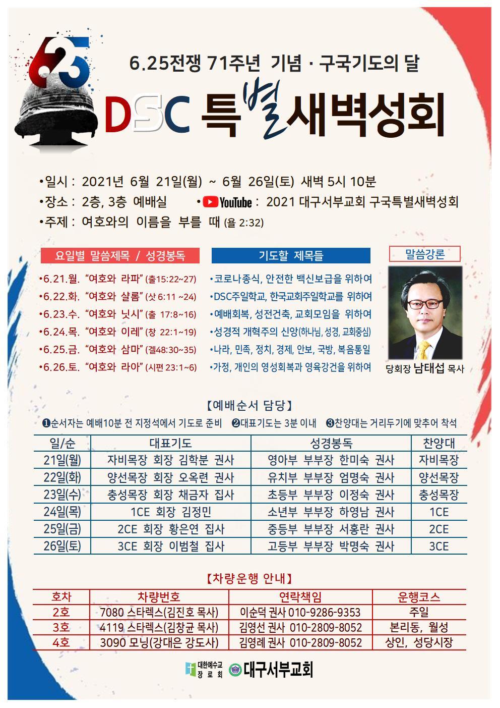 2021 구국특별새벽성회(저해상도)001.jpg