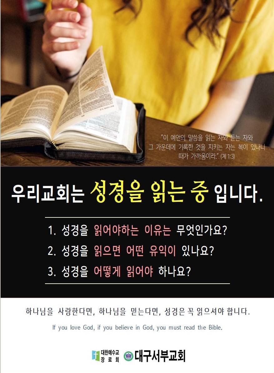 우리교회는 성경을 읽는 중입니다1(표지)3-1001.jpg