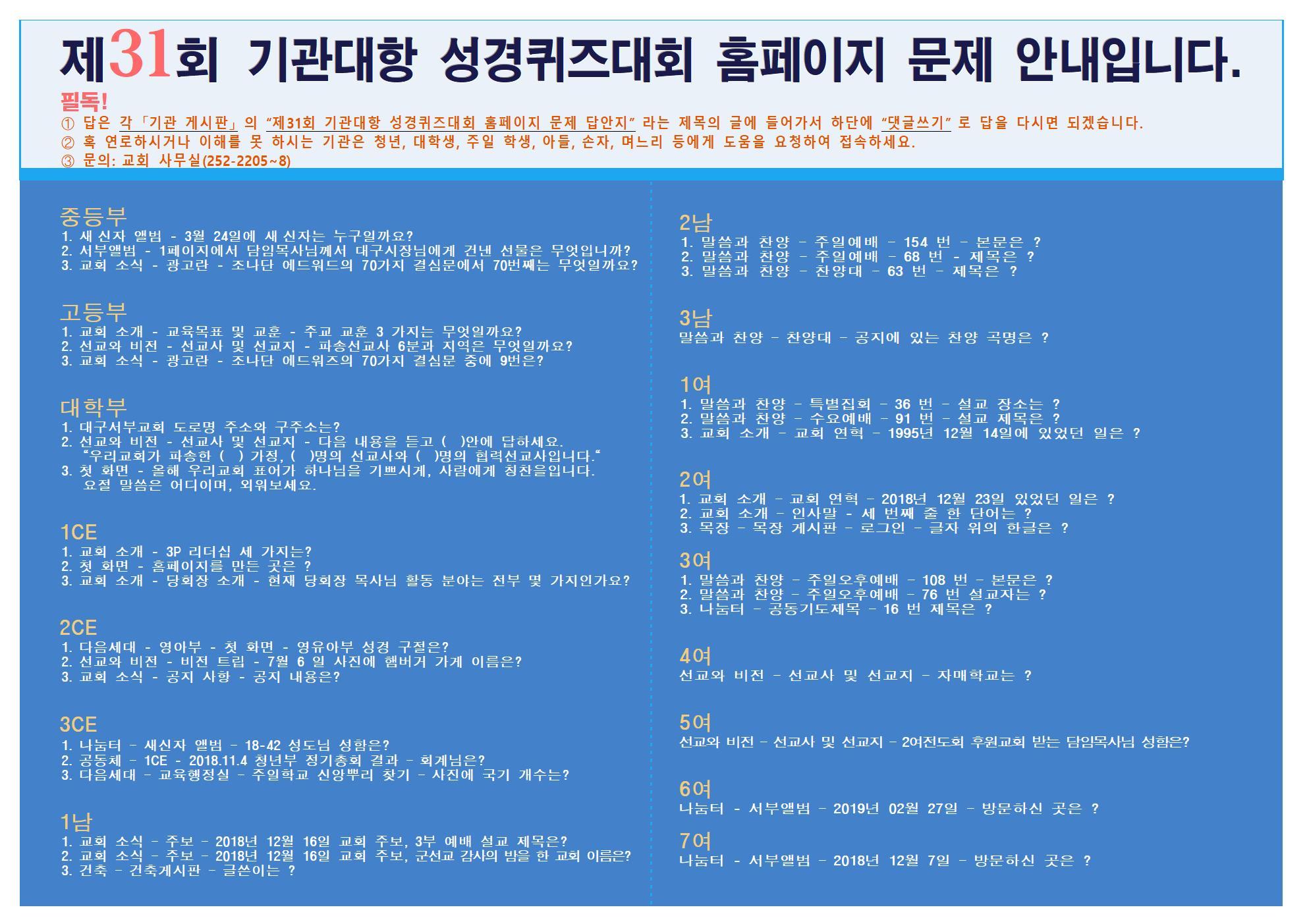 제31회 기관대항 성경퀴즈대회 홈페이지 문제 안내입니다0002 jpg001.jpg