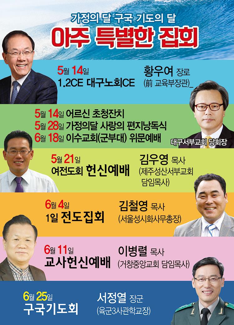 서부교회-5월6월행사.jpg