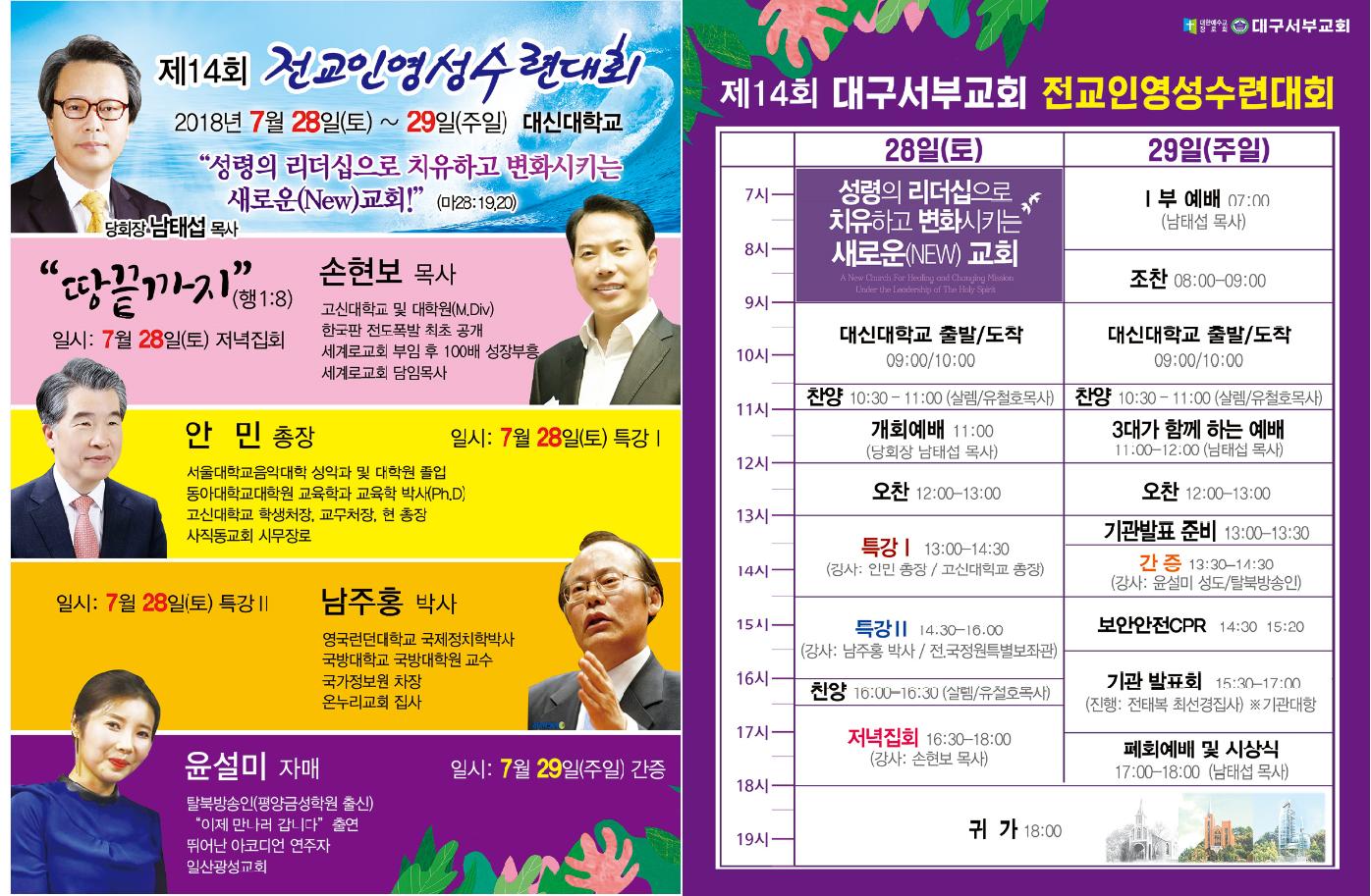 강사 시간표.png