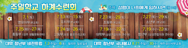대구서부(2017여름성경학교일정)700-180.jpg