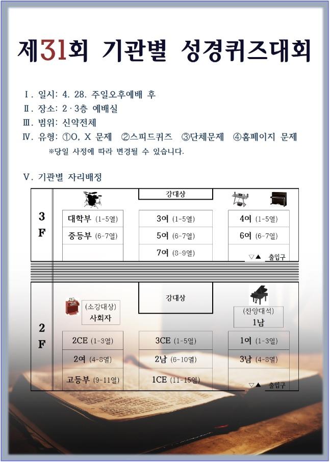 제31회 성경퀴즈대회(팝업용).jpg