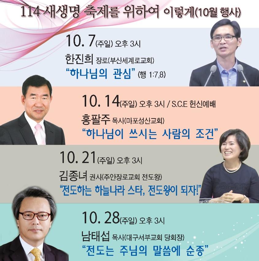 114새생명축제를 위하여 이렇게(10월 행사 - 전도집회).jpg