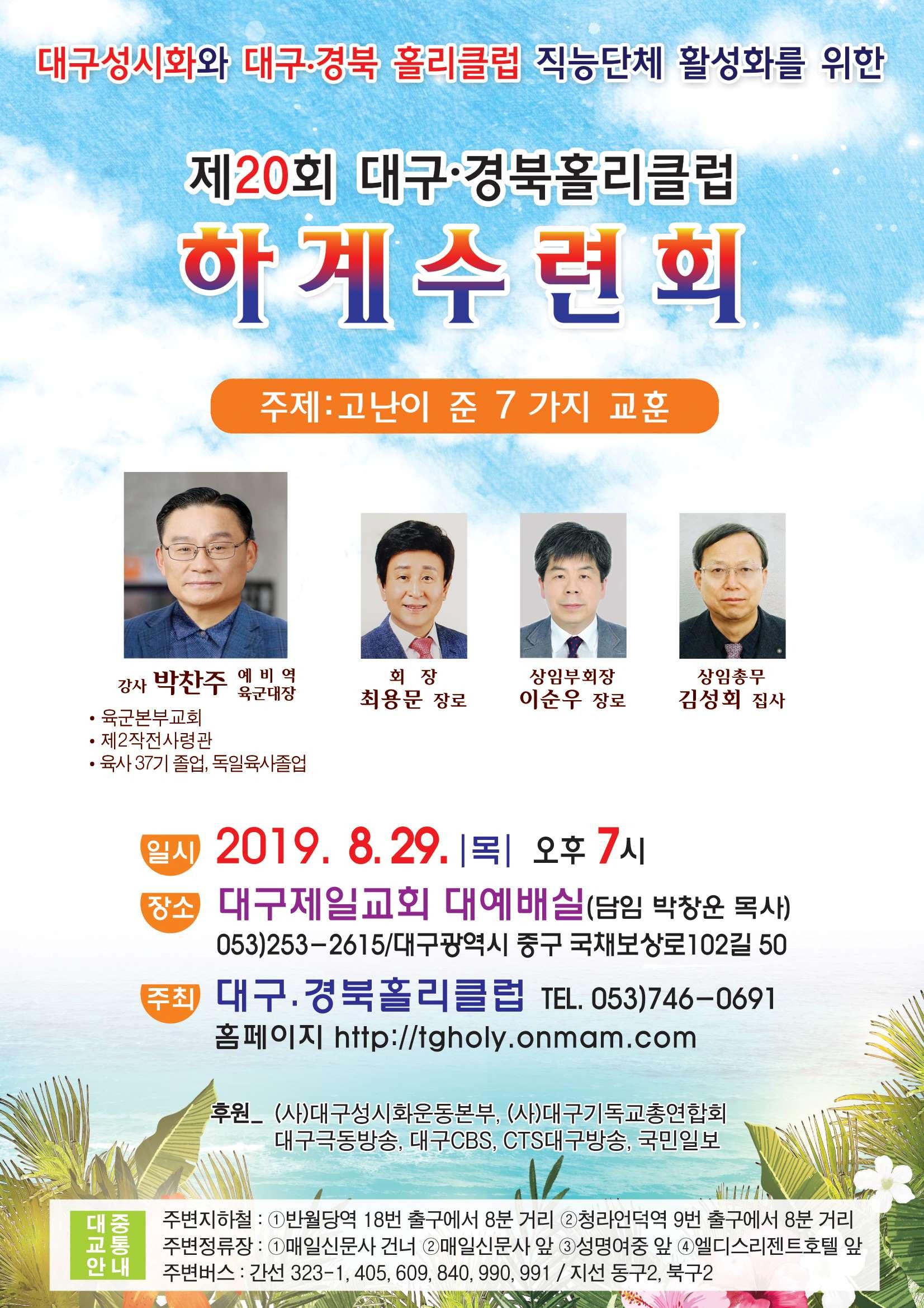 제20회 대구경북 홀리클럽 수련회(강사 박찬주 대장)중간크기.jpg