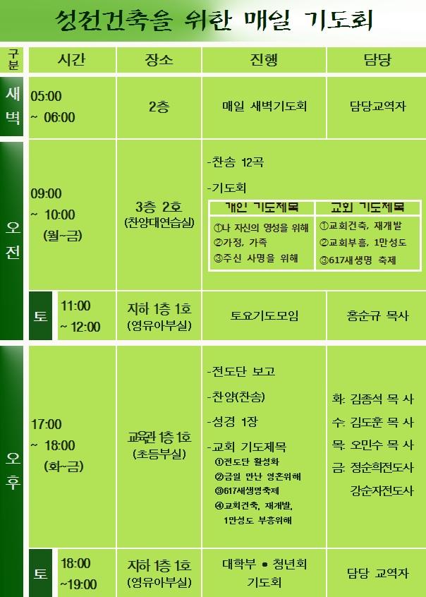 성전건축을 위한 매일 기도회(수정).jpg