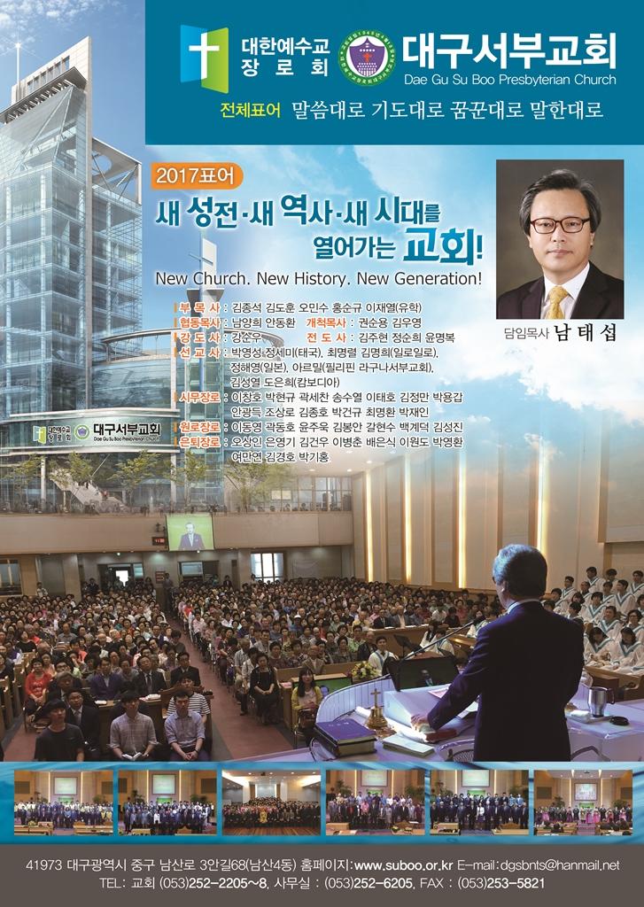 2017년 서부교회 A4 (광고-완성품)-1.jpg