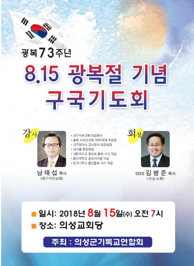 광복 73주년 815광복절 기념 구국기도회(의성군 기독교연합회)-포스터.jpg