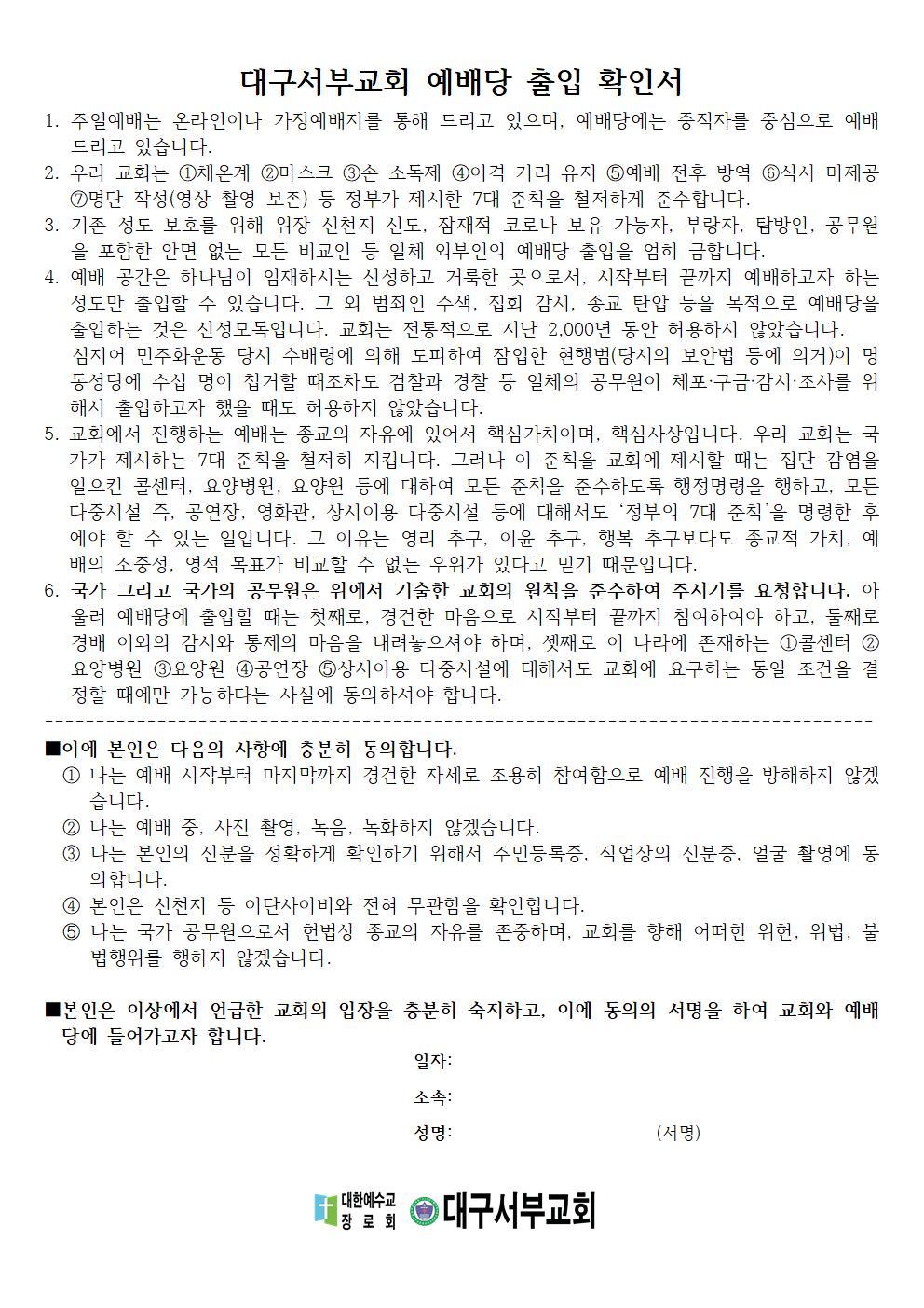 대구서부교회 예배당 출입 확인서001.jpg