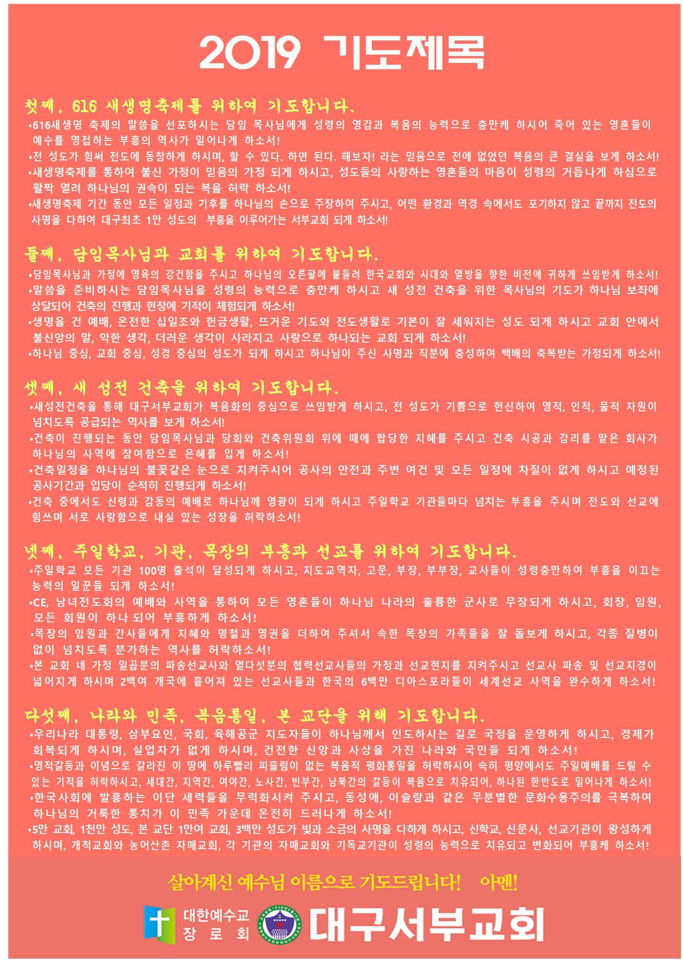 2019 기도제목(616새생명축제)컬러최저크기001.jpg