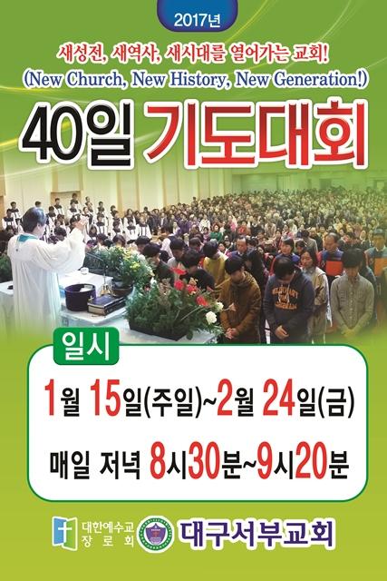 서부교회(기도12회)60-90-팝업용.jpg