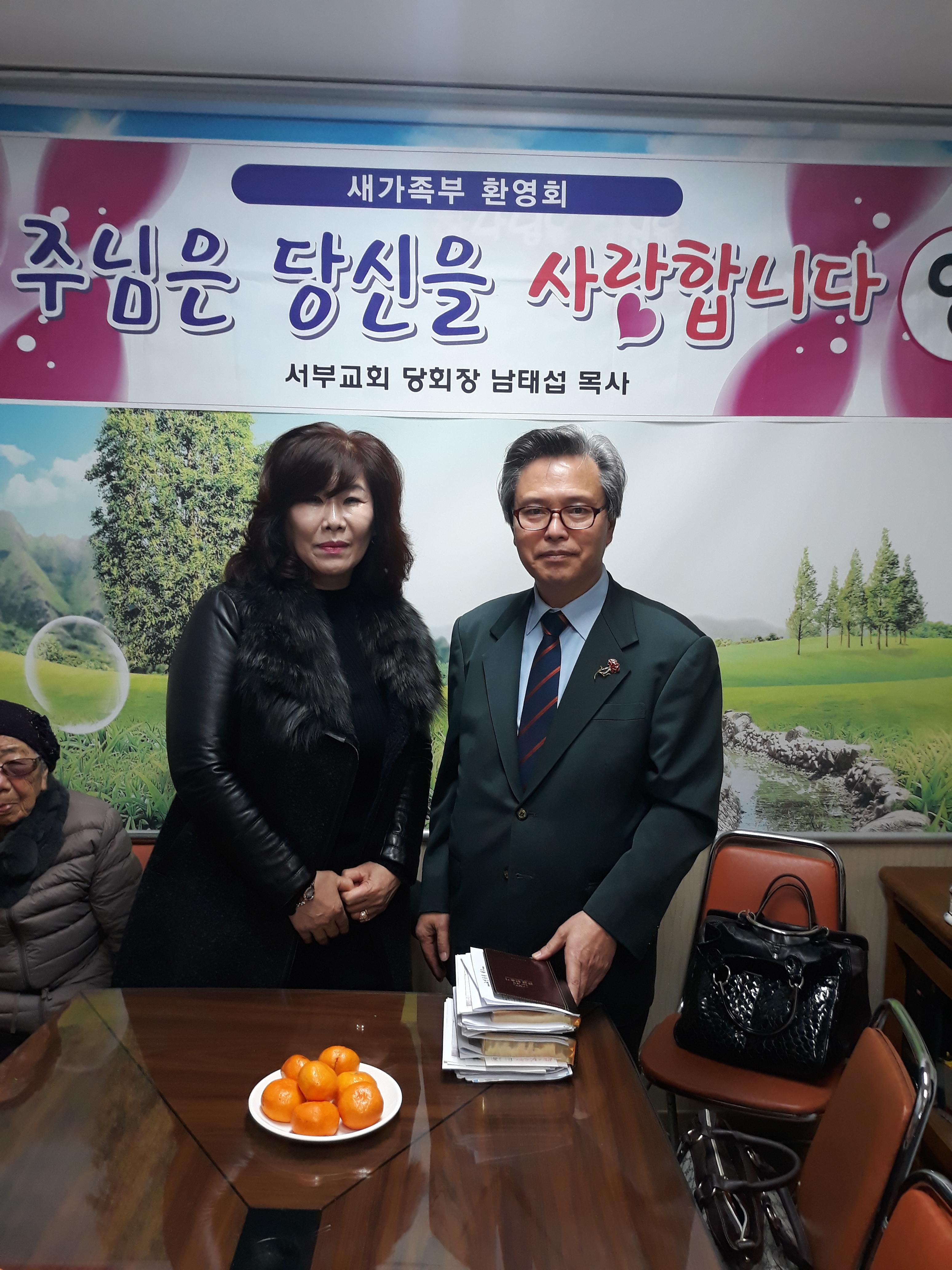 20191201 정기순 새가족.jpg