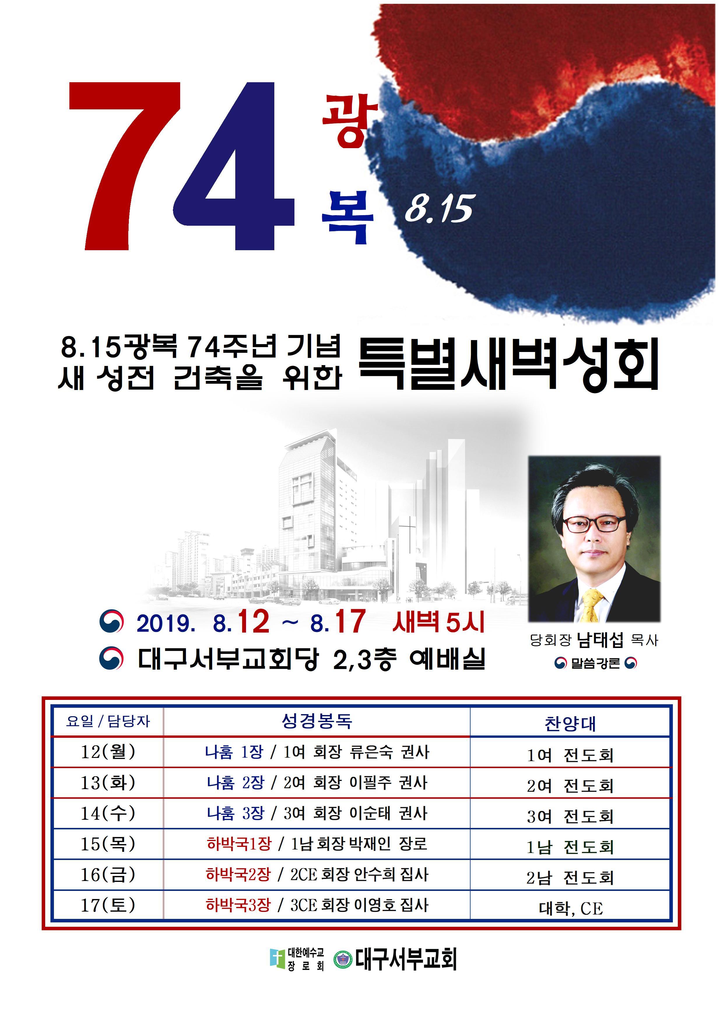 광복74주년 새성전건축 특별새벽성회(팝업용) 최고해상도001.jpg
